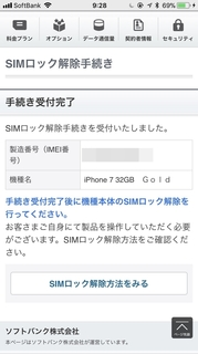 iPhone(ソフトバンク)をインターネット(マイソフトバンク)からシムフリーにする簡単な方法