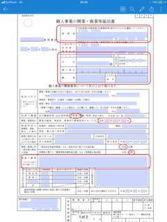 軽配送を開業するなら必ず青色申告を!開業届と青色申告承認申請書の書き方。屋号はどうする?