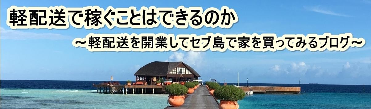 軽配送で稼ぐことができるのか〜軽配送を開業してセブ島で家を買ってみるブログ〜